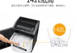 碎纸机知识学堂:无极APP下载碎纸机的七大特性
