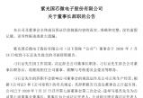 无极首页_连任不足2个月,紫光国微董事长宣布辞职!