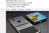 无极可信吗?_网传可折叠iPhone机型2022年面世,富士康正测试原型机