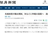 """无极注册链接_再断华为""""后路""""?传日本拟联手美国限制技术出口..."""