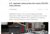 无极体育_存在严重安全隐患?美机构对近15.9万辆特斯拉汽车展开调查
