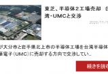 """无极挂机软件_东芝再""""瘦身""""?拟打包出售两座8吋工厂"""