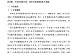无极官方ii_TCL科技拟76亿元拿下三星苏州厂!
