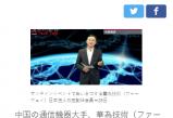 无极注册_华为去年日本零部件采购额超700亿元,增长50%
