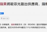 """无极平台注册_传欧菲光沦为苹果""""弃子""""?最新回应来了"""