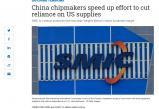 """无极官方ii_外媒:中国芯片业者正加快产线""""去美化""""脚步"""