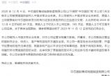 """无极平台登陆_被控""""涉军"""",港股停牌,中芯国际最新回应!"""