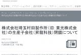 无极登陆_村田深圳一工厂突然关闭