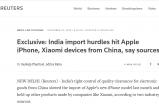无极需要登录吗?_印度严控中国产品进口,苹果躺枪