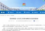 无极体育_SK hynix重庆厂停摆