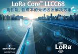 无极官网注册_LoRa Core LLCC68芯片助力传统小无线连接市场发展