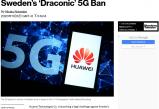 无极_强势起诉见效!瑞典将取消华为5G禁令