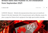 """无极注册链接_英国要靠NEC""""戒""""华为5G?"""