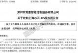 无极平台注册_超1.67亿元!英唐智控成功购得上海芯石40%股权