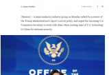无极登录网址_SEMI呼吁美政府审查对华技术出口管制政策