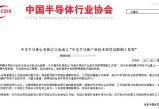 无极怎么注册_中美半导体产业技术和贸易限制工作组成立!