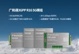 无极总代平台_广和通发布采用高通骁龙调制解调器及射频系统的3GPP R16 5G模组系列产品