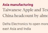 无极总代平台_知名苹果供应商将裁撤90%大陆员工