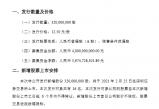 无极官方ii_四维图新完成定向增发:募资总额40亿元,发行3.2亿股,价格12.5元/股