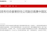 无极测速_TI中国换帅:胡煜华离职,姜寒接任!
