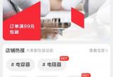 无极平台官网地址_村田旗舰店入驻天猫平台,第三方代独家代运营机构公开