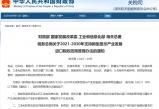 无极登录网址_五部门联合宣布:这些元器件及原材料免征进口税!